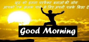 Free 1080P hindi quotes good morning images Pics Wallpaper Pictures Download