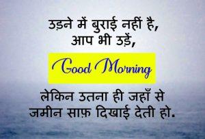 Free 1080P hindi quotes good morning images Wallpaper 1
