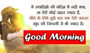 Free 1080P hindi quotes good morning images Wallpaper 2 1