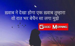Free 1080P hindi quotes good morning images Wallpaper 2