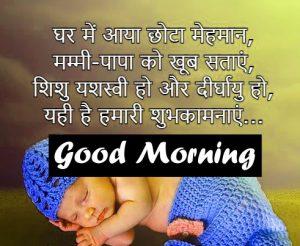 Free 1080P hindi quotes good morning images Wallpaper 3
