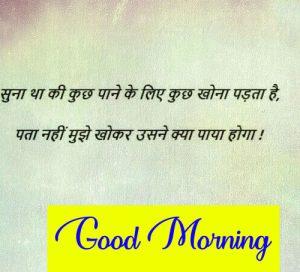 Free 1080P hindi quotes good morning images Wallpaper