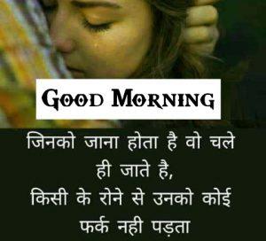 Free 1080P hindi quotes good morning images Wallpaper 4