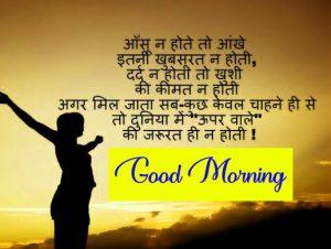 Free 1080P hindi quotes good morning images Wallpaper Download 1