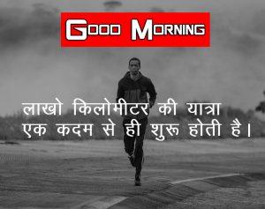 Free 1080P hindi quotes good morning images Wallpaper Pics