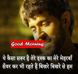 Free 2021 hindi quotes good morning Wishes Wallpaper Download