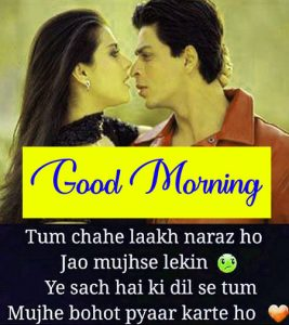 Free Beautiful Quotes Good Morning Wishes Pics Download