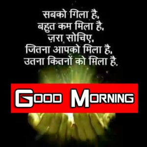 Free Beautiful Quotes Good Morning Wishes Pics Download 3