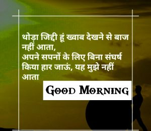 Free Beautiful Quotes Good Morning Wishes Pictures Download