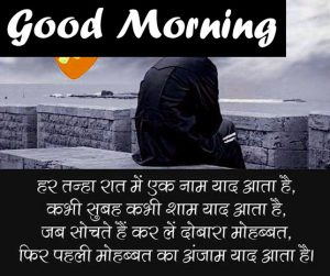 Free Best 1080P hindi quotes good morning images Wallpaper