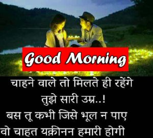 Free Best Fresh Beautiful Quotes Good Morning Wishes Pics Download