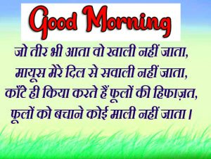 Free Fresh Beautiful Quotes Good Morning Wishes Pics Download 3
