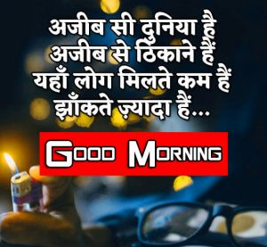 Free Fresh Beautiful Quotes Good Morning Wishes Pics Download