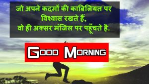Free New best hindi quotes good morning Wishes Wallpaper