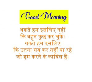 Free Quotes Good Morning Wishes Pics Download