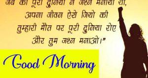 Free Top 1080P hindi quotes good morning images Wallpaper