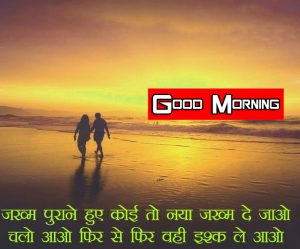 Free hindi quotes good morning Pics Download 2