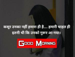 Free hindi quotes good morning Pics Download
