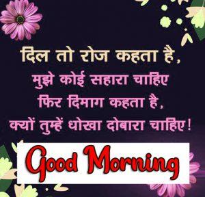 Free hindi quotes good morning Wallpaper Free