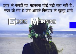 Free hindi quotes good morning Wishes Pic Download