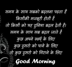 Free hindi quotes good morning Wishes Pics Download