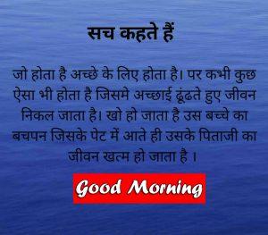 Free hindi quotes good morning Wishes Pics New Download