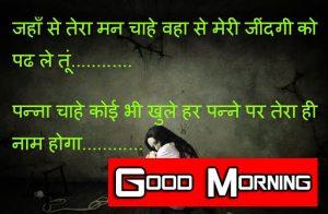Free hindi quotes good morning Wishes Wallpaper 2