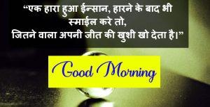 Free hindi quotes good morning Wishes Wallpaper