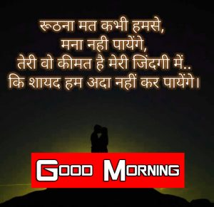 Free hindi quotes good morning Wishes Wallpaper Free