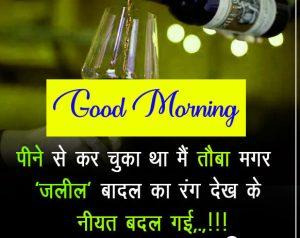 Free hindi quotes good morning Wishes Wallpaper HD Download