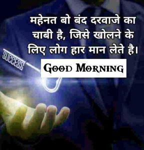 Free hindi quotes good morning Wishes Wallpaper Pics