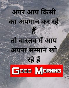 Fresh Beautiful Quotes Good Morning Wishes