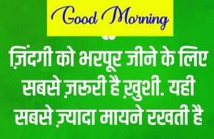Fresh Beautiful Quotes Good Morning Wishes Pics Download 1080p