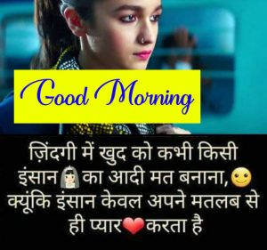 Fresh Beautiful Quotes Good Morning Wishes Pics Download 2