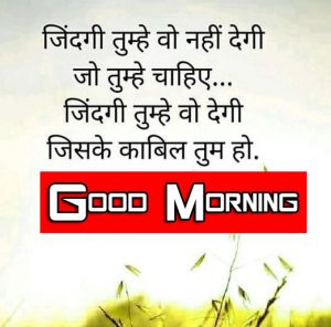 Fresh Beautiful Quotes Good Morning Wishes Pics Download 3