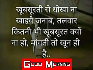 Fresh Beautiful Quotes Good Morning Wishes Pics Download