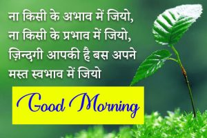 Fresh Beautiful Quotes Good Morning Wishes Pics Download 4