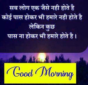 Fresh Beautiful Quotes Good Morning Wishes Pics Download 5