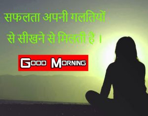 Fresh Beautiful Quotes Good Morning Wishes Pics Download 6