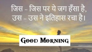 Fresh Beautiful Quotes Good Morning Wishes Pics Download 7