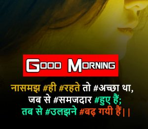 Fresh Beautiful Quotes Good Morning Wishes Pics Download Free