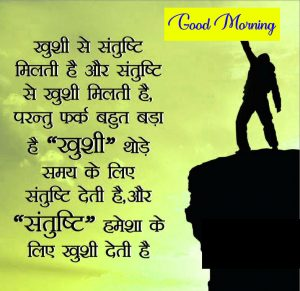 Fresh Beautiful Quotes Good Morning Wishes Pics for Sucess Man