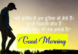 Fresh Beautiful Quotes Good Morning Wishes Pics latest Download