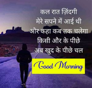 Fresh Beautiful Quotes Good Morning Wishes Pics new Download