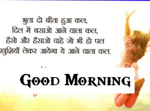 Friend Fresh Beautiful Quotes Good Morning Wishes Pics Download