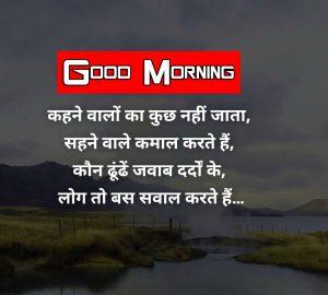 Latest 1080P hindi quotes good morning images Wallpaper Pics Download