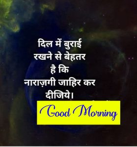 Latest Free Quotes Good Morning Wishes Pics Download