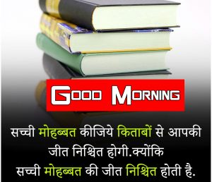 Latest Quotes Good Morning Wishes Images 2021