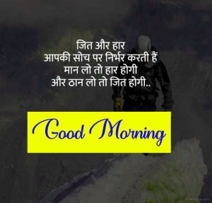 New Beautiful Quotes Good Morning Wishes Photo Download