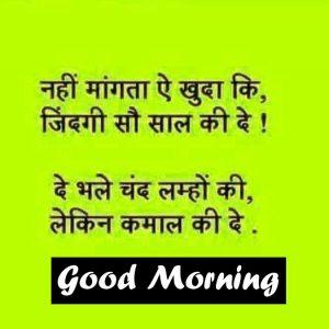 New Free 1080P hindi quotes good morning images Wallpaper